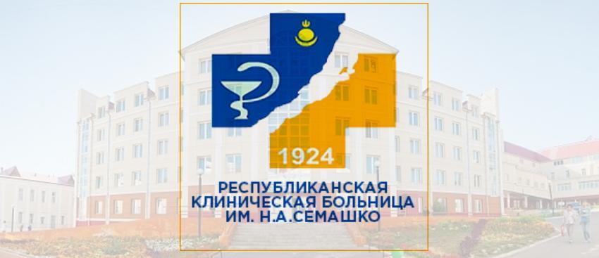 республиканская клиническая больница имени н. а. семашко бурятия