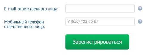 Россети Урал регистрация