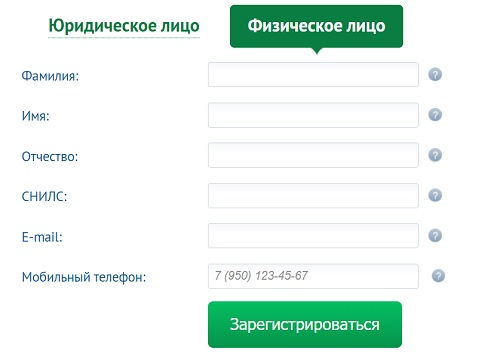 регистрация физ лиц россети урал