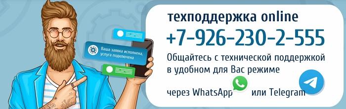 rsi net ru службы поддержки