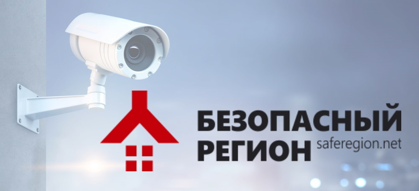 SAFEREGION/безопасный регион