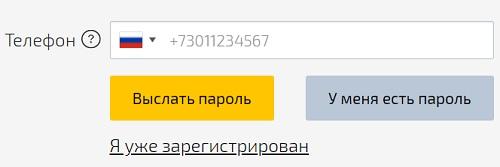 форма регистрации стфорекс