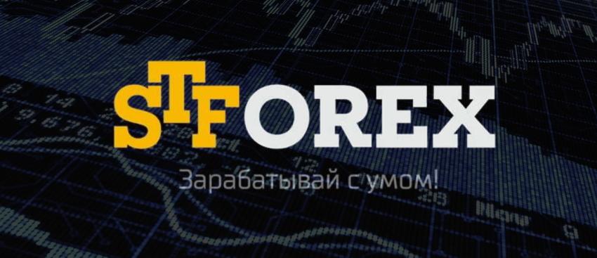 STForex картинка