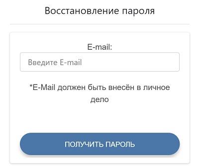 сброс пароля мгри