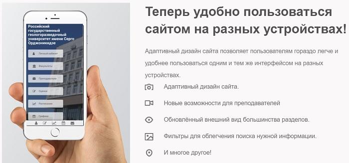 РГГРУ МГРИ сайт