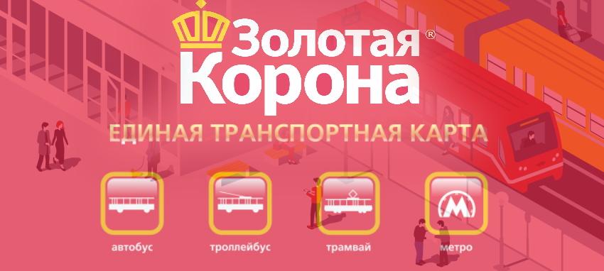 золотая корона логотип