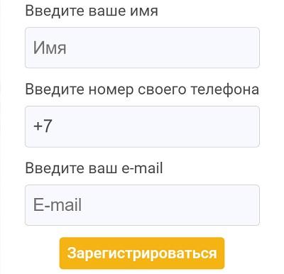 форма регистрации тутор онлайн