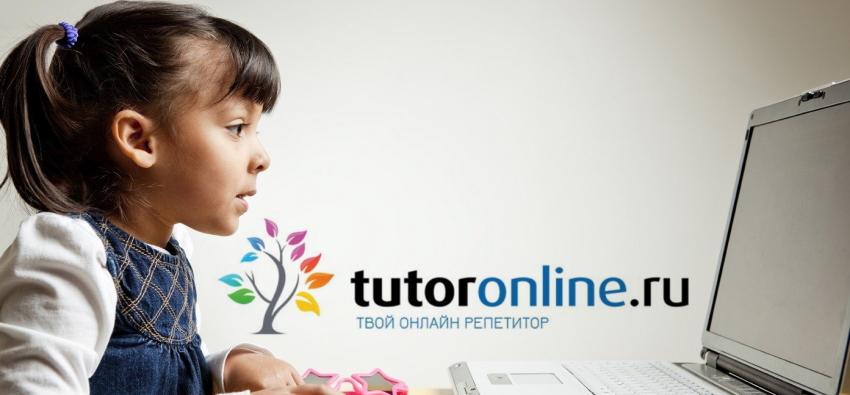 Тутор онлайн