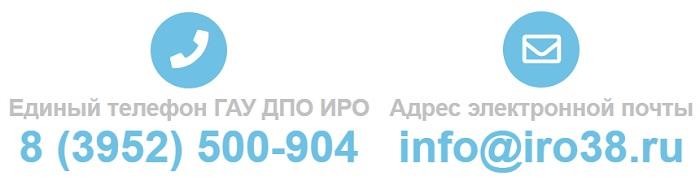 контактные данные иро 38