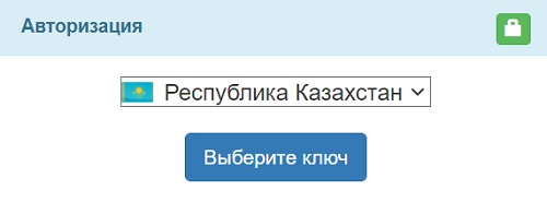 форма входа госзакупки казахстан