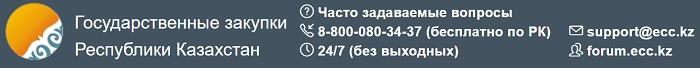 госзакупки казахстан сайт