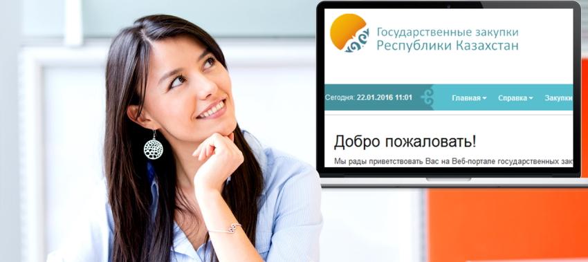 госзакупки казахстан картинка