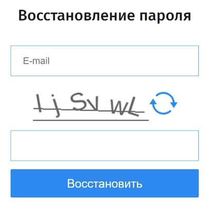 восстановление пароля трассир