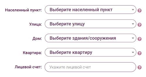 форма регистрации мои платежи