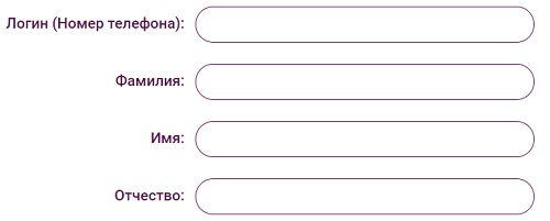 личный данные для регистрации