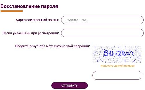 восстановление пароля мои платежи