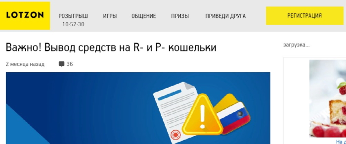 сайт лотзон регистрация