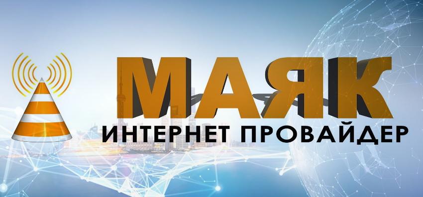 МАЯК НЕТВОРК логотип