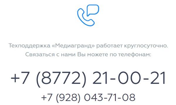 телефоны поддержки медиагарант