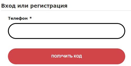 вход или регистрация