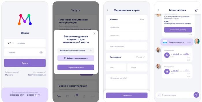 мобильное приложение магеря