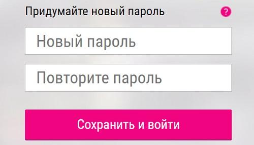 ввод пароля о!