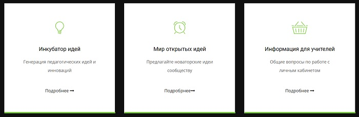 сайт педагога школа 59