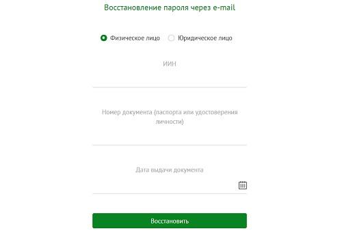 Восстановление пароля через e-mail