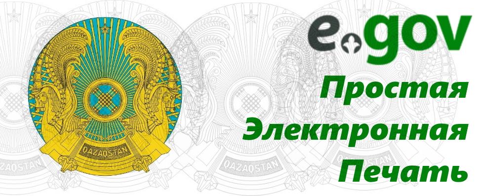 электронная печать казахстан
