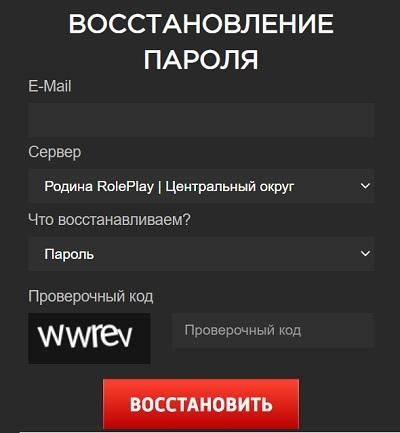 восстановление пароля родина рп