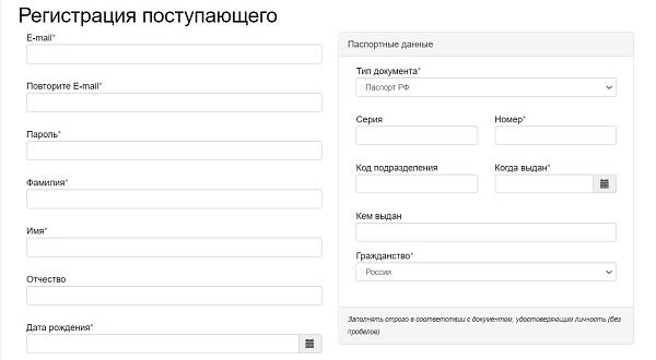 СИБГИУ регистрация абитуриента