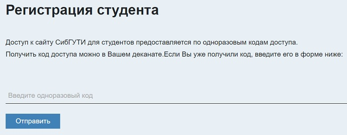 Регистрация студента СИБГИУ