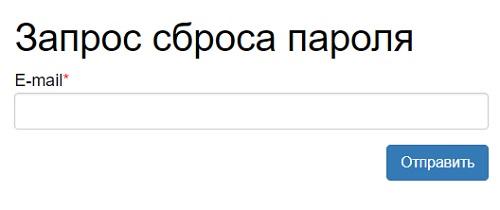 запрос сброса пароля СИБГИУ