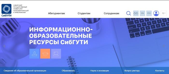 сайт СибГУТИ