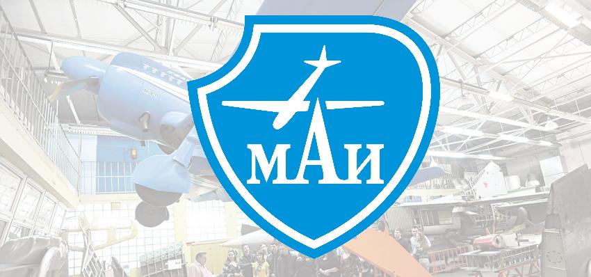 МАИ логотип