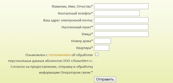 заявка на подключение локалнет