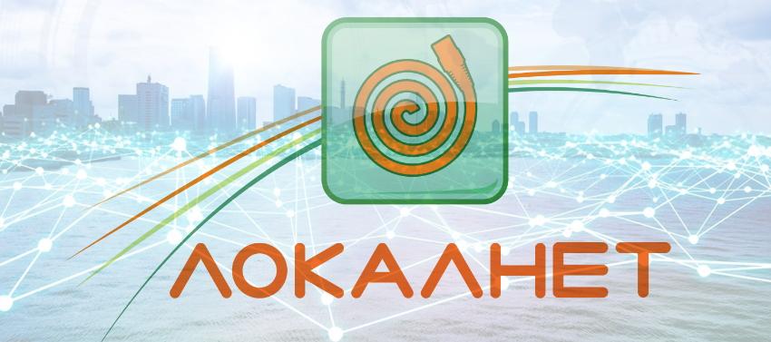 Локалнет логотип