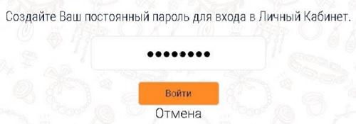 постоянный пароль