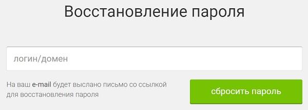 Majordomo восстановление пароля