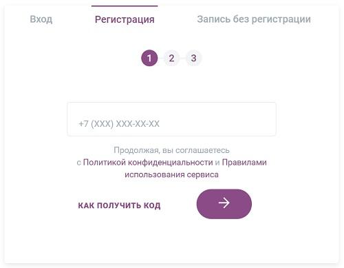 регистрация мама и дети