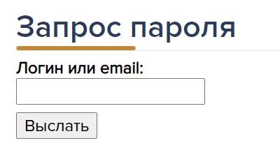 запрос пароля миэп