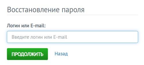 восстановление пароля миг сервис