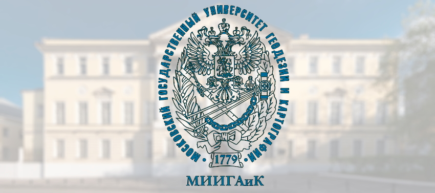 МИИГАИК лого