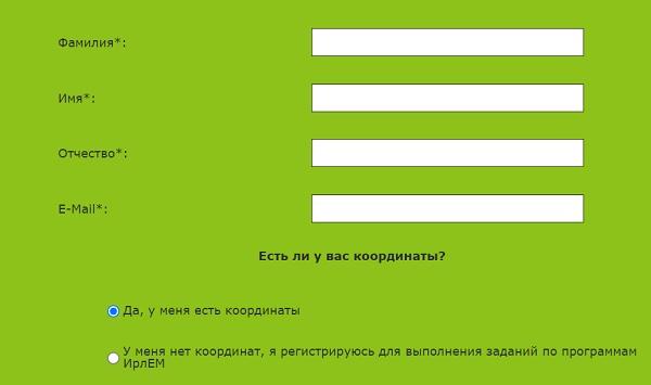 регистрация мирхлир
