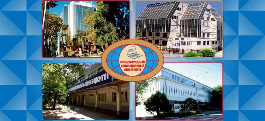 международный инновационный университет здание