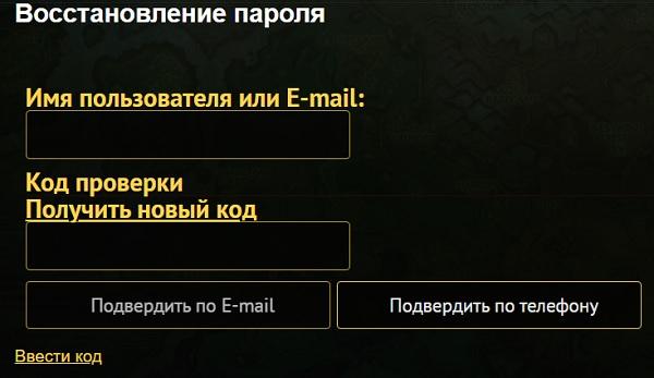 Wow Panda восстановление пароля