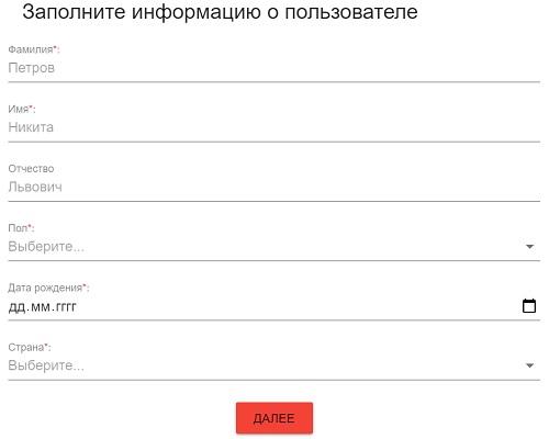 Заполните информацию о пользователе