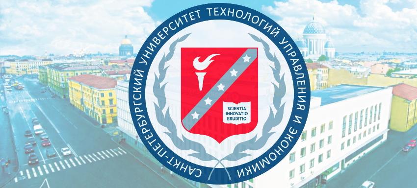 СПбУТУиЭ лого