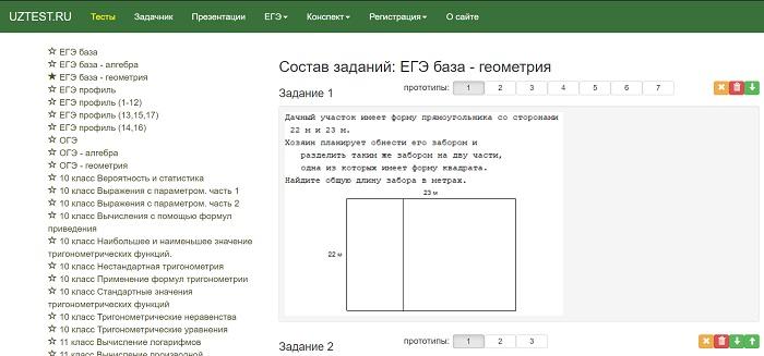 Uztest.ru личный кабинет