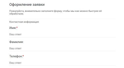 форма заявки вебмакс
